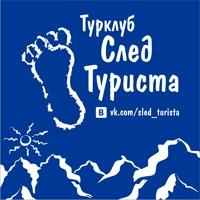 Логотип Походы и сплавы Казани Турклуб След Туриста