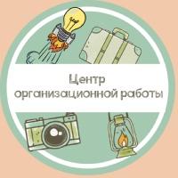 Логотип Центр организационной работы МАУДО ДПШ Челябинск