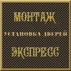 Montazh Express