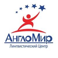 Логотип АнглоМир. Английский язык в Тольятти.
