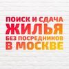 Недвижимость в Москве Аренда Сдам Снять