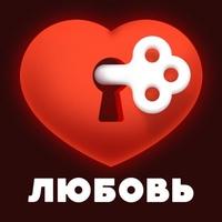 Любовь (игра в вопросы)