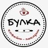 Булка | Кофейня-пекарня