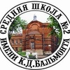 МОУ средняя школа 2 им. К. Д. Бальмонта