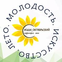 Логотип  ОДМ_ОКТЯБРЬСКИЙ
