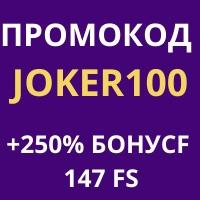 Логотип Joker casino промокод