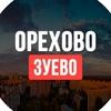 Орехово-Зуево ™