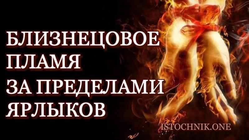 Близнецовое Пламя Жизнь За Пределами Ярлыков