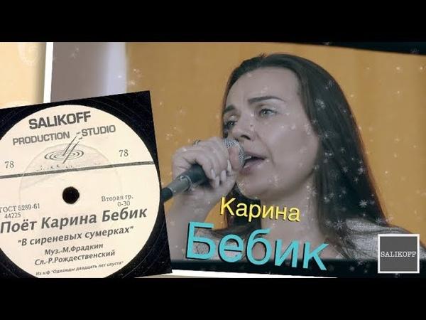 Карина Бебик-В сиреневых сумерках salikoffproduction