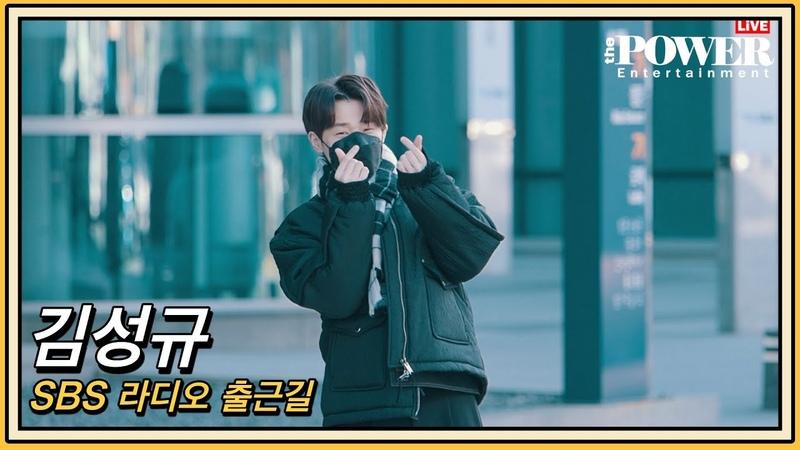 인피니트(INFINITE) 성규, 추운 날씨에도 사랑스러운 비주얼 (SBS라디오)