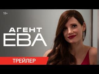 АГЕНТ ЕВА | Трейлер | В кино с 6 августа