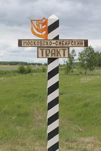 КАЛАЧИНСКИЙ РАЙОН информация для туристов, изображение №15