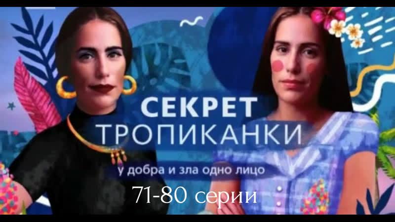 Секрет Тропиканки 71 80 серии из 130 драма мелодрама Бразилия 1993