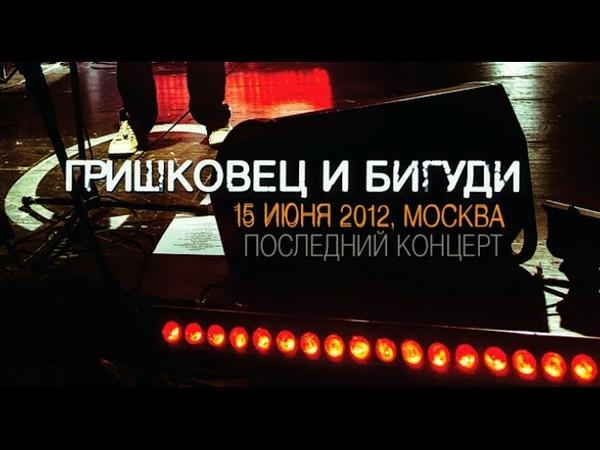 Заморозка Последний концерт Гришковец и Бигуди