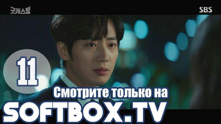 [Озвучка SOFTBOX] Хороший кастинг 11 серия