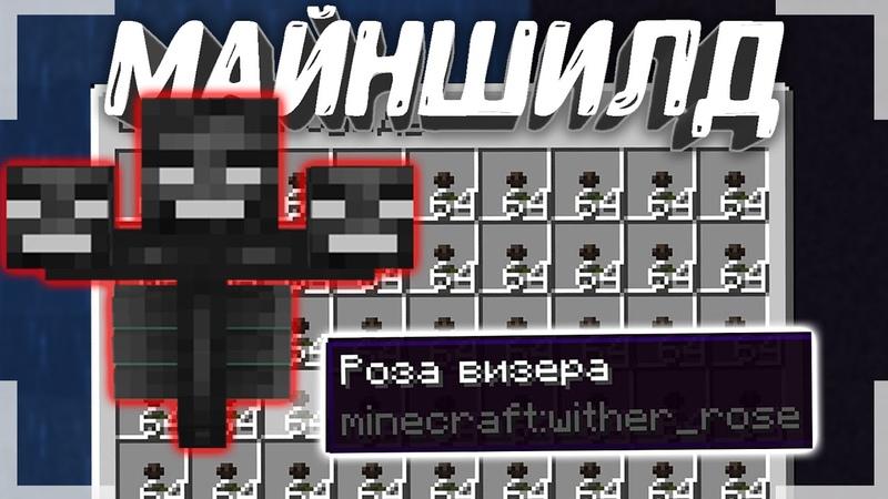 МАЙНШИЛД 07 АФК ферма ВИЗЕР роз 1500 предметов ЧАС Выживание в майнкрафт без модов на сервере