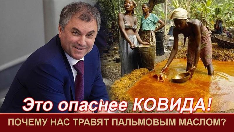 Почему нас травят пальмовым маслом, а мы молчим=Медленная смерть!