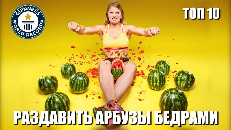 Смешные Забавные и просто Странные рекорды ГИННЕССА