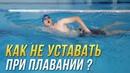 Как не уставать при плавании? 4 причины почему тяжело плавать и забиваются мышцы