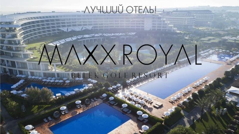 КОРОЛЬ ОТЕЛЕЙ Maxx Royal Belek Обзор