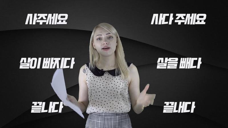 Похожие выражения в корейском языке 1, 사주세요사다 주세요 [Уроки корейского от Оли 오!한국어]