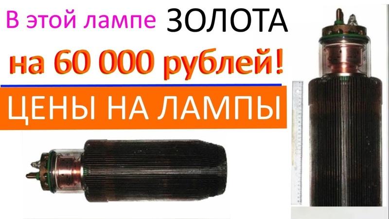 Цены на радиолампы СССР и золото в них