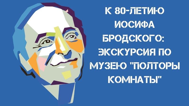 К 80-летию Иосифа Бродского: видеоэкскурсия по музею Полторы комнаты