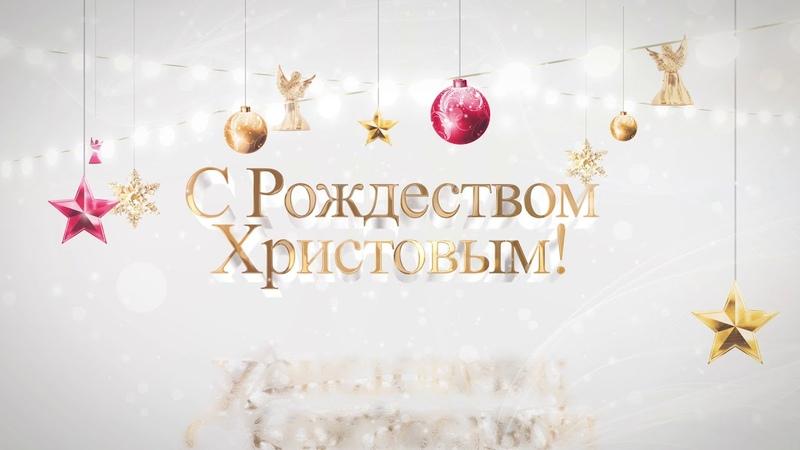 Поздравление с Рождеством Христовым от председателя Думы Нижневартовска Максима Клеца