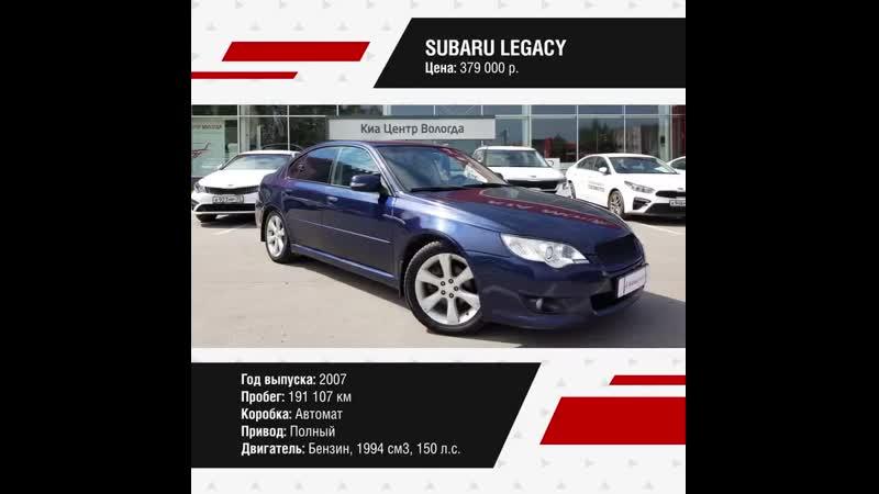 Седан Subaru Legacy из автопарка МАРКА TRADE IN