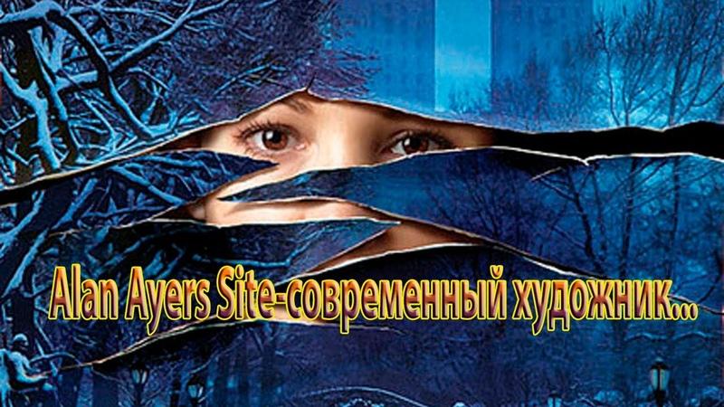 Alan Ayers Site современный художник На музыку Андрея Обидина Любовь моя печаль моя