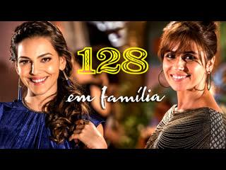 В Семье - 128 серия (субтитры TeleNovelas Brasil)