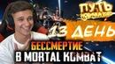 КАК СТАТЬ БЕССМЕРТНЫМ ПАК ОПЕНИНГ! ПУТЬ НОВИЧКА 2020 13 Mortal Kombat Mobile