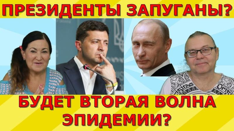 Для чего создали карантин Путин и Трамп имеют план Зеленский марионетка Идеальная пара 238