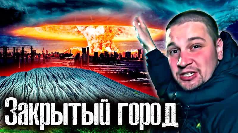 Самая Секретная Гора СССР Родина Атомной Бомбы The Люди Тупой Подкат