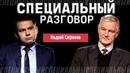 Андрей Сафонов о Навальном, Белоруссии и оппозиции. Специальный разговор