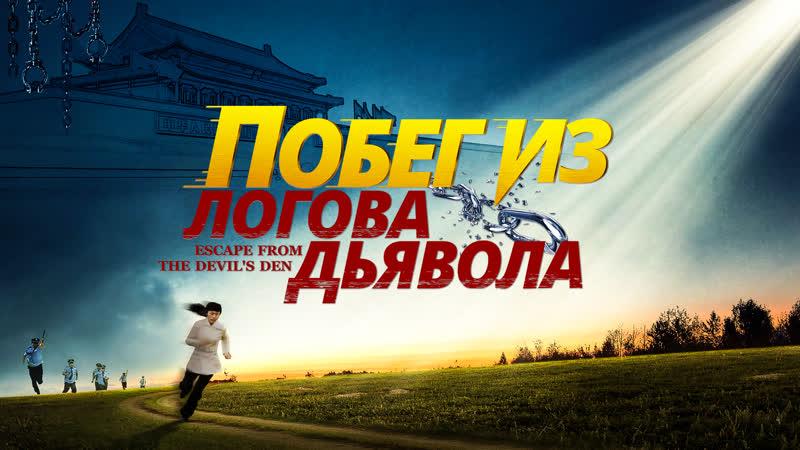 Христианский фильм на реальных событиях «Побег из логова дьявола» Бог со мной