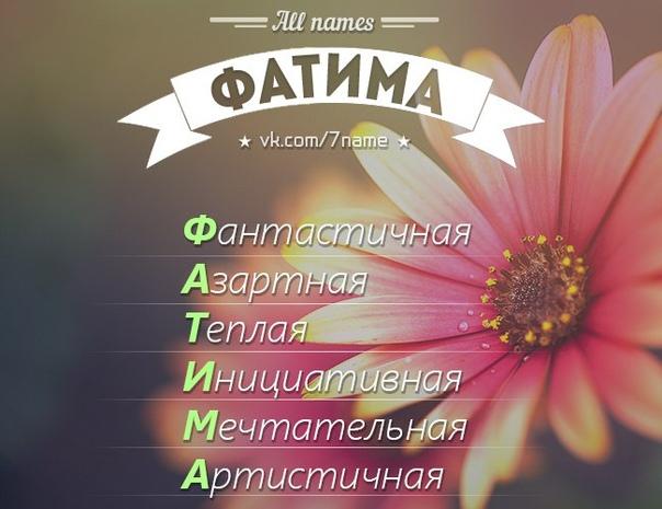 поздравления с днем рождения с именами фатима традиционной