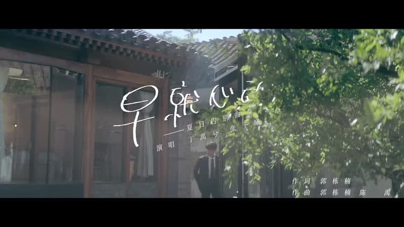 OST Ding Yu Xi x Zhang Yu Xi 早就心动了 @ Intense Love
