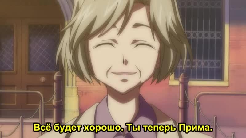 Aria The OVA: Arietta (субтитры)
