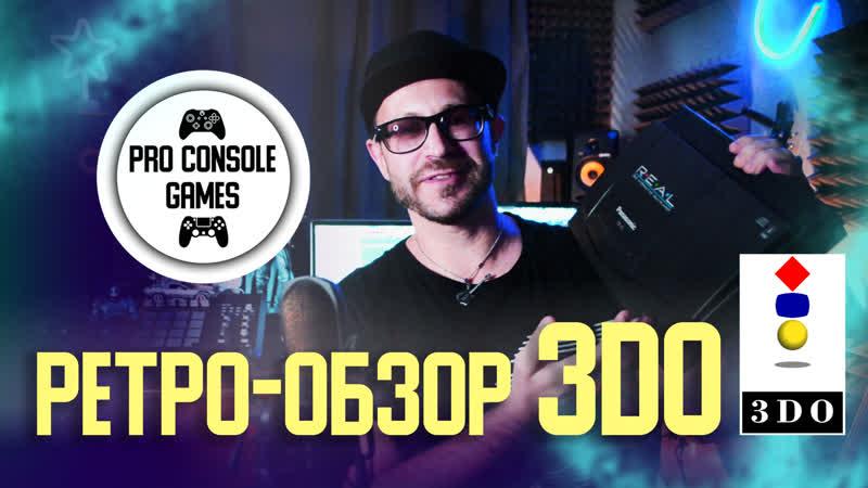 Pro Panasonic 3DO FZ-10| Ретро Обзор