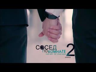 Сосед по комнате / Roommate - Эпизод 2 (русские субтитры)