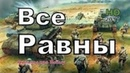 Новые военные фильмы 2017 Все Равны Русские фильмы о Великой Отечественной Войне 1941-1945