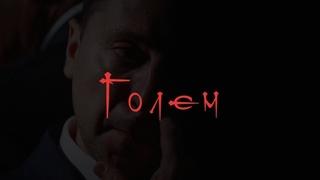 """Документальный фильм Голем. Слуга народа """"Golem. Servant of the people"""". English subtitles"""