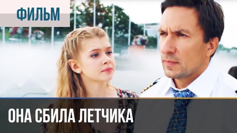 0na sbila letchika 2016 1 2 3 4 серия