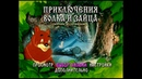 DVD - меню Приключения волка и зайца. Сборник мультфильмов.