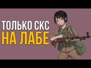 На лабе только скс | Побег из Таркова