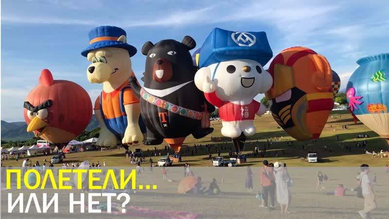 Русская служба МРТ на Фестивале воздушных шаров в Тайдуне