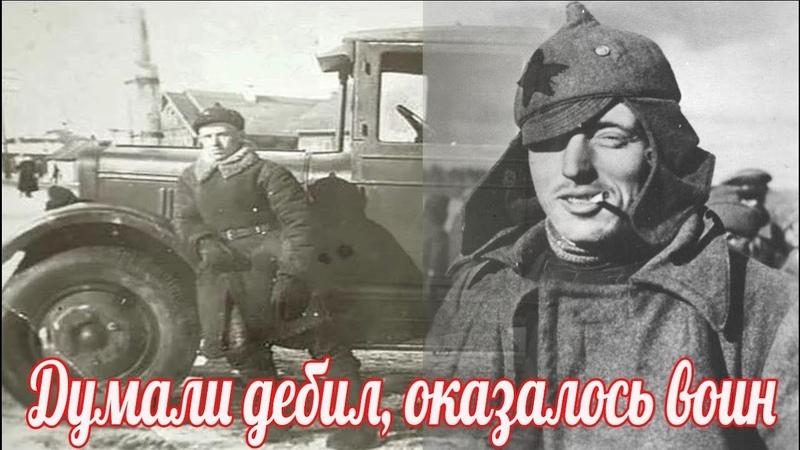 Думали дебил а оказалось воин Военные истории Великой Отечественной Войны