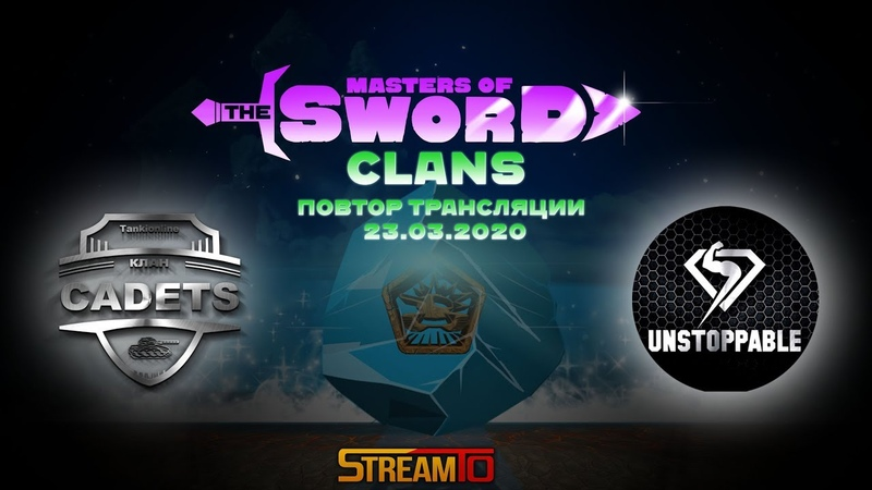 Cadets vs Unstoppable   Masters of the sword   CLANs   Second Group stage 23.03.2020