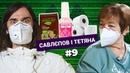 Карантин, секс-вакцина ЛОЛИ ТЕЙЛОР і тупняк ДЖАРЕДА ЛЕТО САВЛЄПОВ і ТЕТЯНА №9